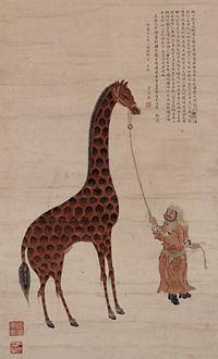 明代《瑞应麒麟图》沈度(1357年-1434年)